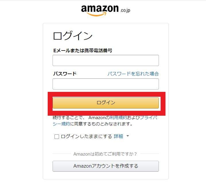 AmazonプライムログインPC