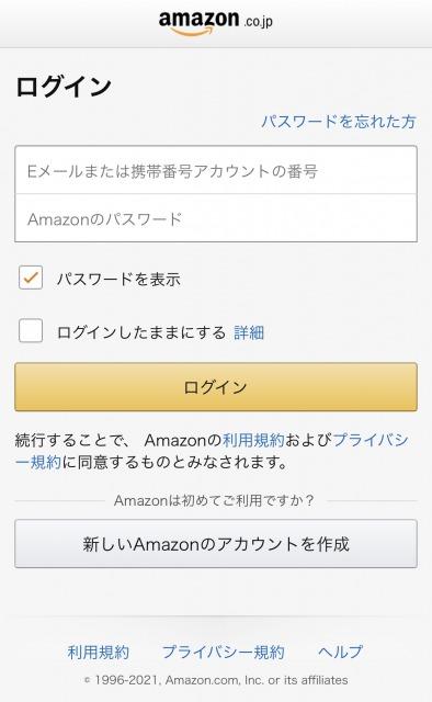 Amazonスマホ版ページにログイン