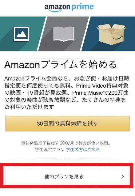 Amazonプライム専用ページ他のプランを見るを選択